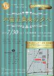 第1回 コスモス♪コンサート チラシ